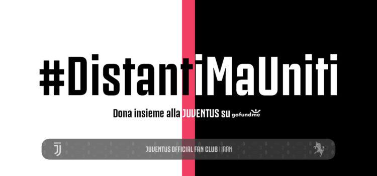 دور اما متحد! شعار باشگاه یوونتوس برای مقابله با ویروس کرونا
